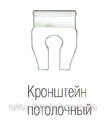 "Кронштейн для потолочного карниза ""Т-профиль"""