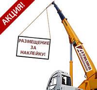 Акция «Бесплатное размещение за наклейку»