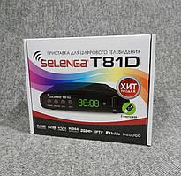 Цифровая тв приставка SELENGA T81D DVB-T2