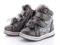 Зимняя детская и подростковая обувь GFB оптом в Украине. Сравнить ... 02852d561e6