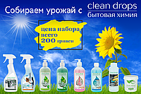 "СВОД The promotional set of ""Clean Drops"", фото 1"