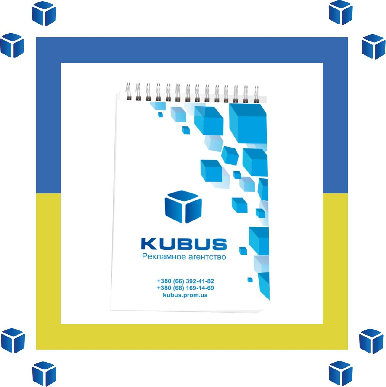 """Изготовление блокнотов формата А6 на металлической пружине  - Рекламно-полиграфический центр """"KUBUS"""" в Днепре"""