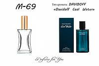 Мужские духи Cool Water Davidoff 50 мл