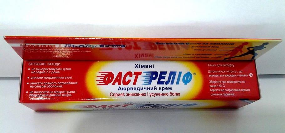 ФАСТ РЕЛIФ Крем аюрведичний 12мл., фото 2