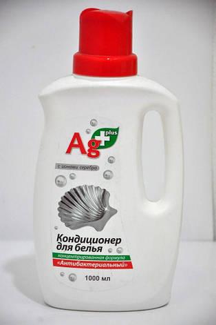 Ag+ Кондиціонер д/білизни Антибактеріальний, фото 2