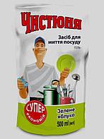ЧИСТЮНЯ Засіб для миття посуду ДОЙ-ПАК Зелене Яблуко