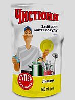 ЧИСТЮНЯ Засіб для миття посуду ДОЙ-ПАК Лимон
