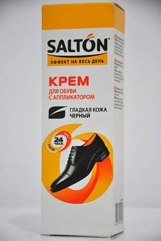 Salton new,Крем з норк. масл. ТЮБИК 75 мл чорний Китай, фото 2