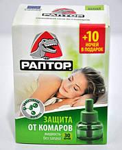 РАПТОР Ліквід СТАНДАРТ 30 ночей NEW