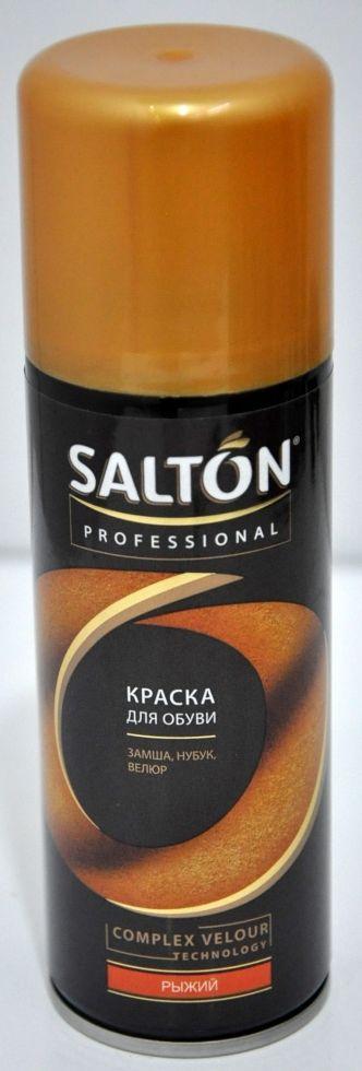 Salton PROF,Фарба д/замшевої шкіри 200 мл рижий