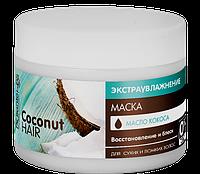 Dr.SANTE Coconut Hair Маска для волосся