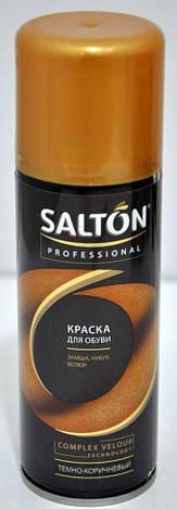 Salton PROF,Фарба д/замшевої шкіри 200 мл темно-коричнева, фото 2