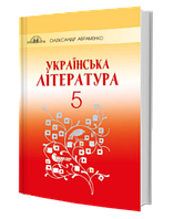 Українська література 5 клас. Авраменко О.М.