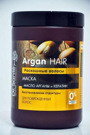 Маска 1л  Argan Hair *6, фото 2