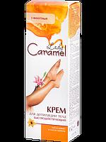 Caramel крем для деп.'Швидкодіючий'
