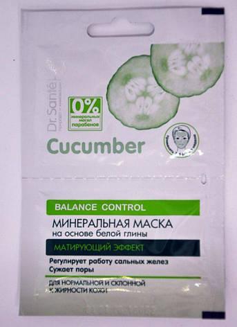 Dr.S.Cucumber Balance Control Мінеральна маска 14мл (2 саше по 7, фото 2