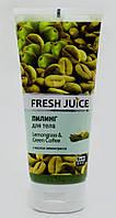 Пілінг д/тіла Lemongrass&Green Coffe 200мл FJ