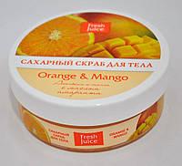 Цукровий скраб д/тіла Orange&Mango  225мл  FJ