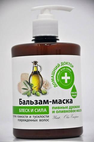 БАЛЬЗАМ  Пивні дріжджі та оливкова олія 500мл ДД, фото 2