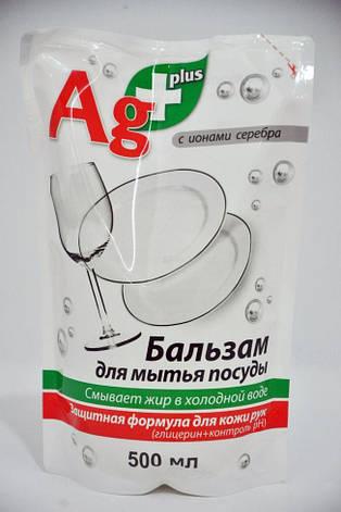 BIO Бальзам для миття посуду Ag+ дой-пак 500мл*12, фото 2