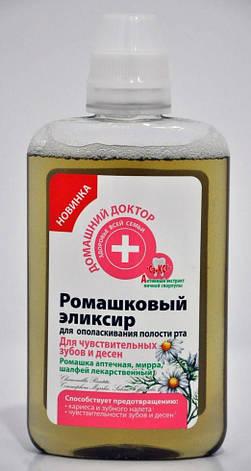 Елікcир для роту Ромашка 300мл ДД, фото 2