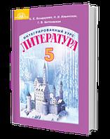 Литература (русская и зарубежная) 5 клас. Бондарева Е.Е.