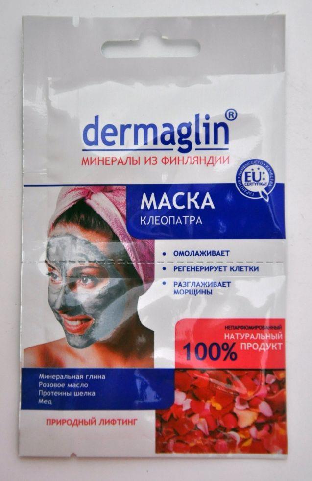 SALON Dermaglin маска для обличчя Клеопатра