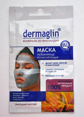 SALON Dermaglin маска для обличчя Зволожуюче-релаксуюча, фото 2