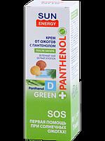 SUN ENERGY Green Panthenol Крем від опіків