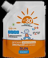 SUN ENERGY Economy Kids дой-пак Емул. д/зас. SPF 30+