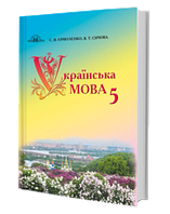Українська мова 5 клас. Єрмоленко С.Я.