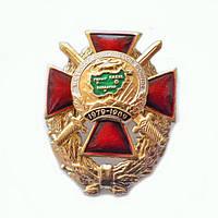 """Нагрудный знак """"Ветеран Афганской войны на Георгиевском кресте"""" (крест-красный)"""