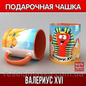 Чашка Валериус XVI (Желейный медведь Валерка)