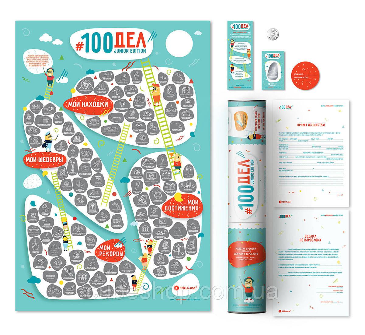 Скретч постер #100 СПРАВ Junior edition (російська мова) в тубусі