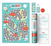 Скретч постер #100 СПРАВ Junior edition (російська мова) в тубусі, фото 1