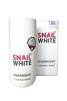 Ночная маска Snail White Namu Life антивозрастная улиточная 50 мл