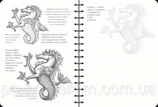 Рисуем фантастических существ