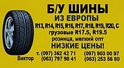 Б/У ШИНЫ всех размеров mnogokoles.com.ua