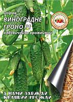 Огурец Виноградная гроздь F1 0,3 г.
