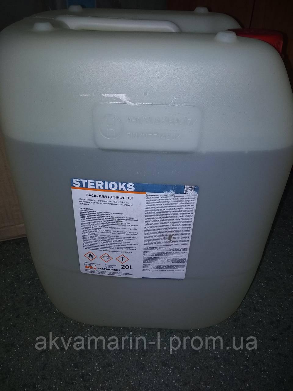 Стериокс (STERIOKS) 20л (удаление плесени)