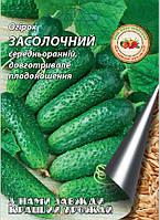 Огурец Засолочный 0,5 г.