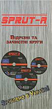 Круг зачистной по металлу SPRUT-A 125х6,0х22