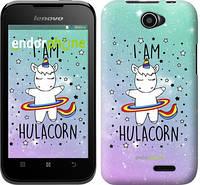 "Чехол на Lenovo A66 I'm hulacorn ""3976u-290-5114"""