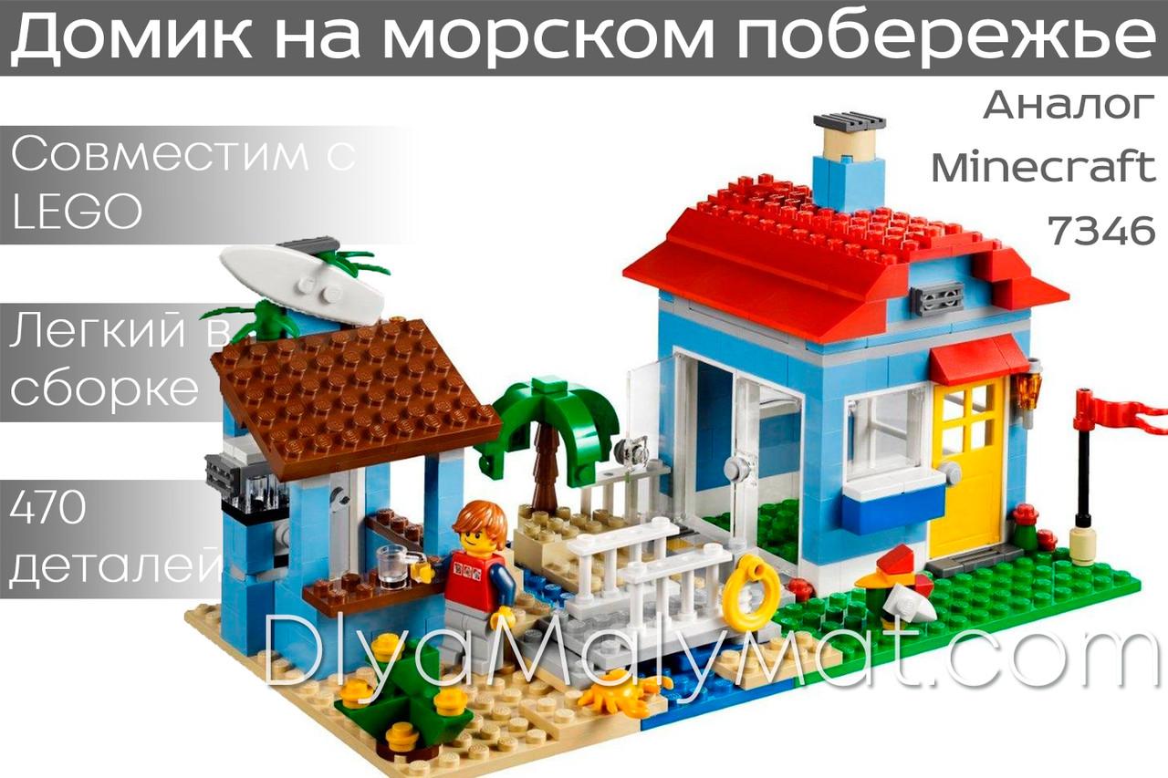 """Конструктор лего майнкрафт Аналог Lego Minecraft Lele 33019 """"Домик на морском побережье"""" 470 дет"""