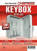 Ключница FORTRESS SFК-20