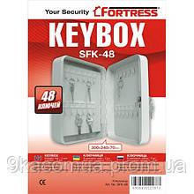 Ключница FORTRESS SFК-48