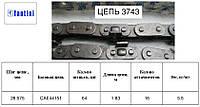 Мысовая цепь 64 звена, 16 мысов Fantini 3743