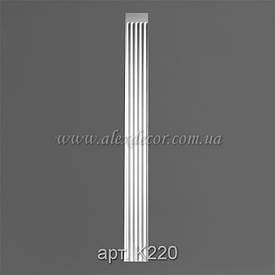 Пилястра Orac Decor K220