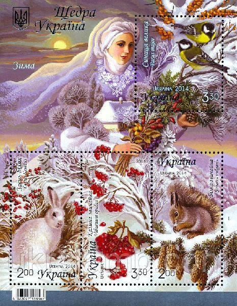 19.12.2014 г. во всех отделениях почтовой связи вводится в обращение последний почтовый блок из серии Щедрая Украины . Зима .