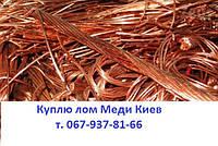 Куплю лом Медь за кг в Киев 067-937-81-66 Сдать лом Меди в Киев Цена за кг
